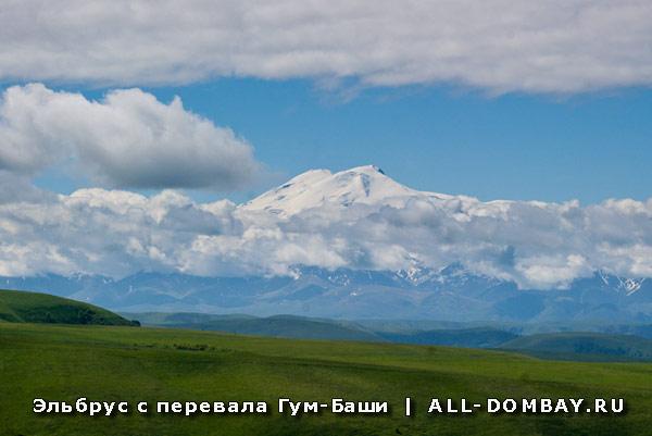 Кисловодск – Домбай, как добраться: вид на Эльбрус с перевала Гум-Баши
