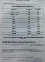 Цена на дневной скипасс на новую канатку выросла на 100 рублей, до 1800 - фото 1 - увеличить