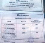 Домбай - снова цену скипасса понизили до 1800. Надолго ли? :) - фото 2